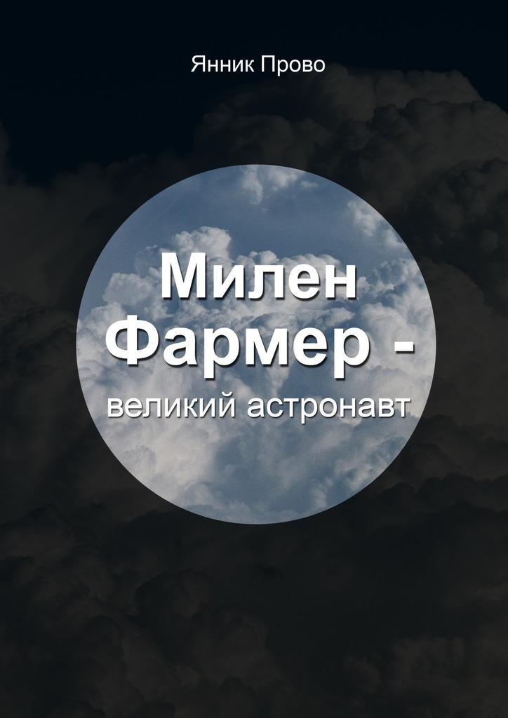 Янник Прово Милен Фармер – великий астронавт милен фармер mylene farmer 5 on tour 2 cd