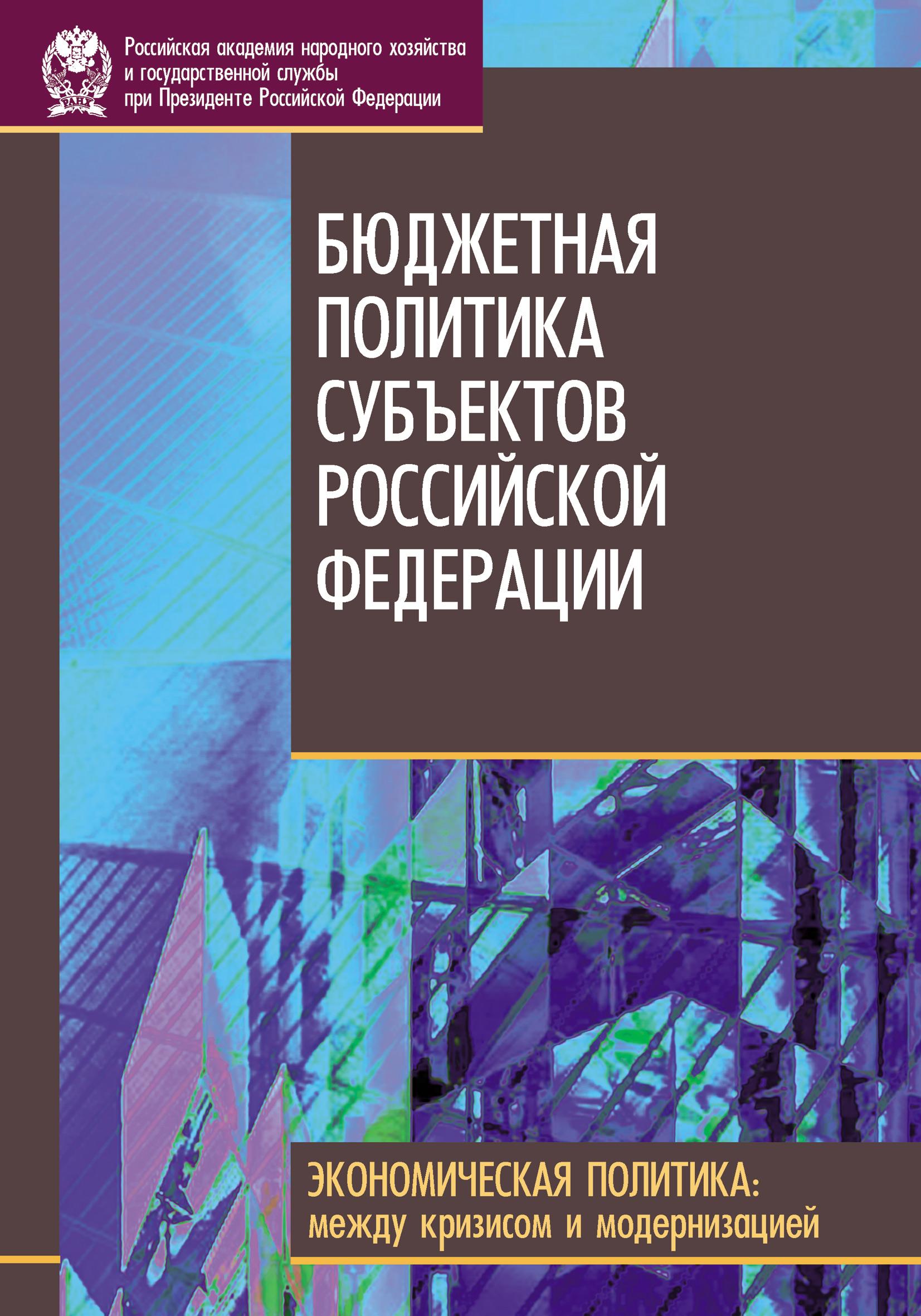 Обложка книги Бюджетная политика субъектов Российской Федерации