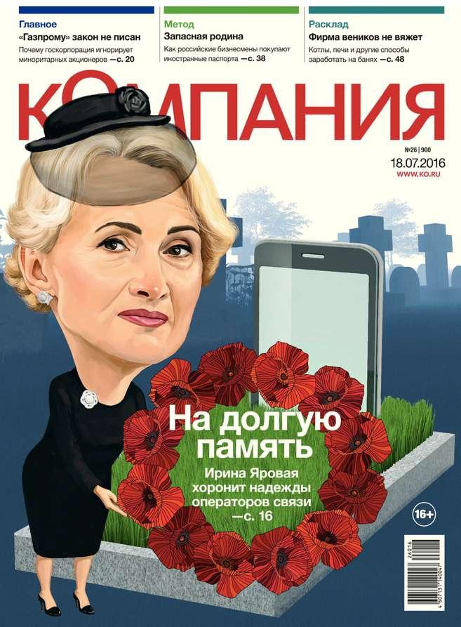Редакция журнала Компания Компания 26-2016 редакция журнала компания компания 14 2016