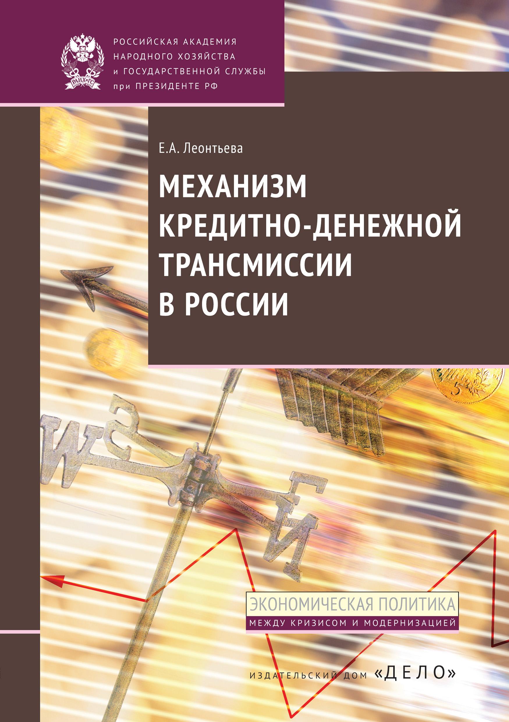 Е. А. Леонтьева Механизм кредитно-денежной трансмиссии в России стоимость