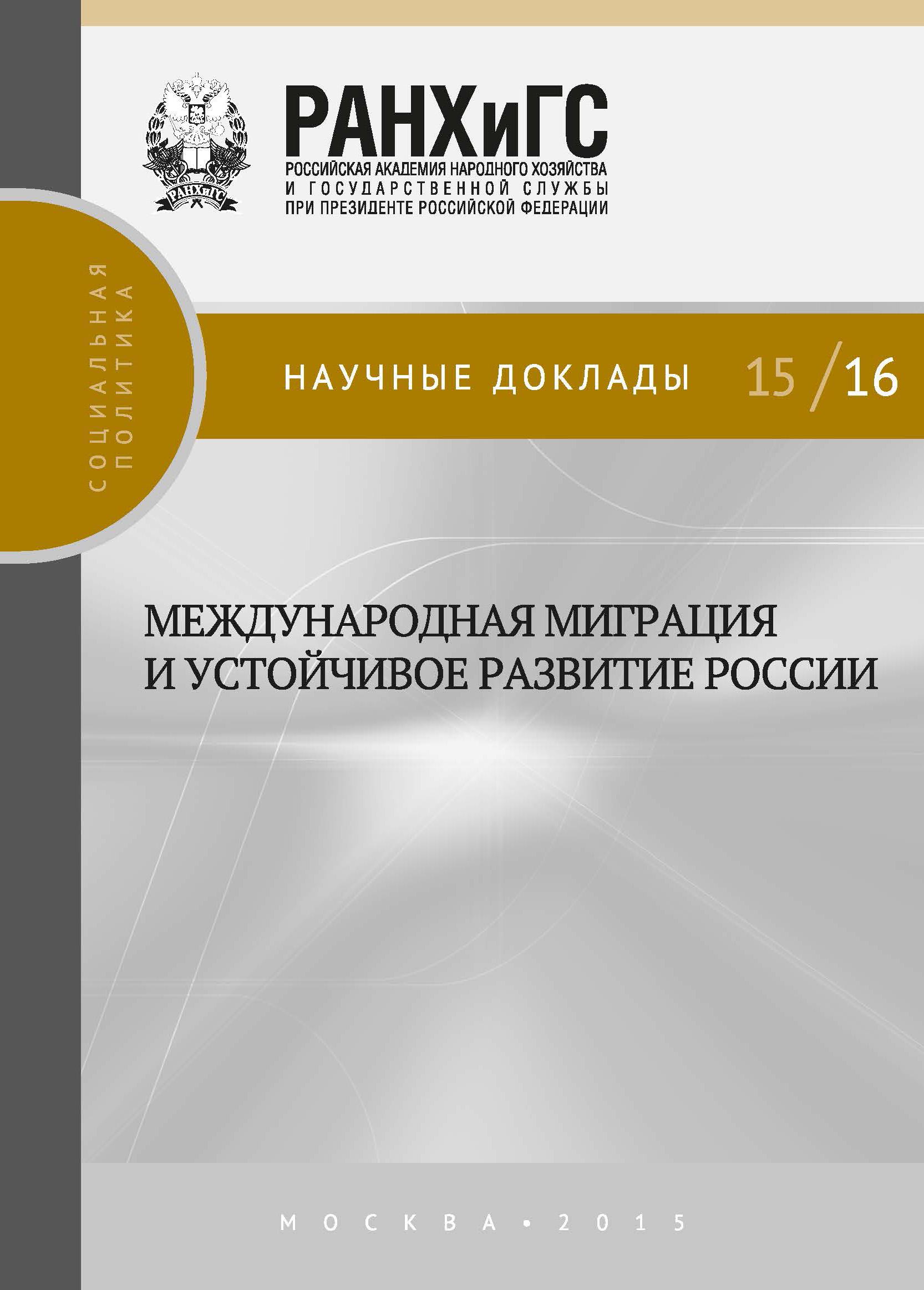 Коллектив авторов Международная миграция и устойчивое развитие России глущенко г пономарев в миграция и развитие