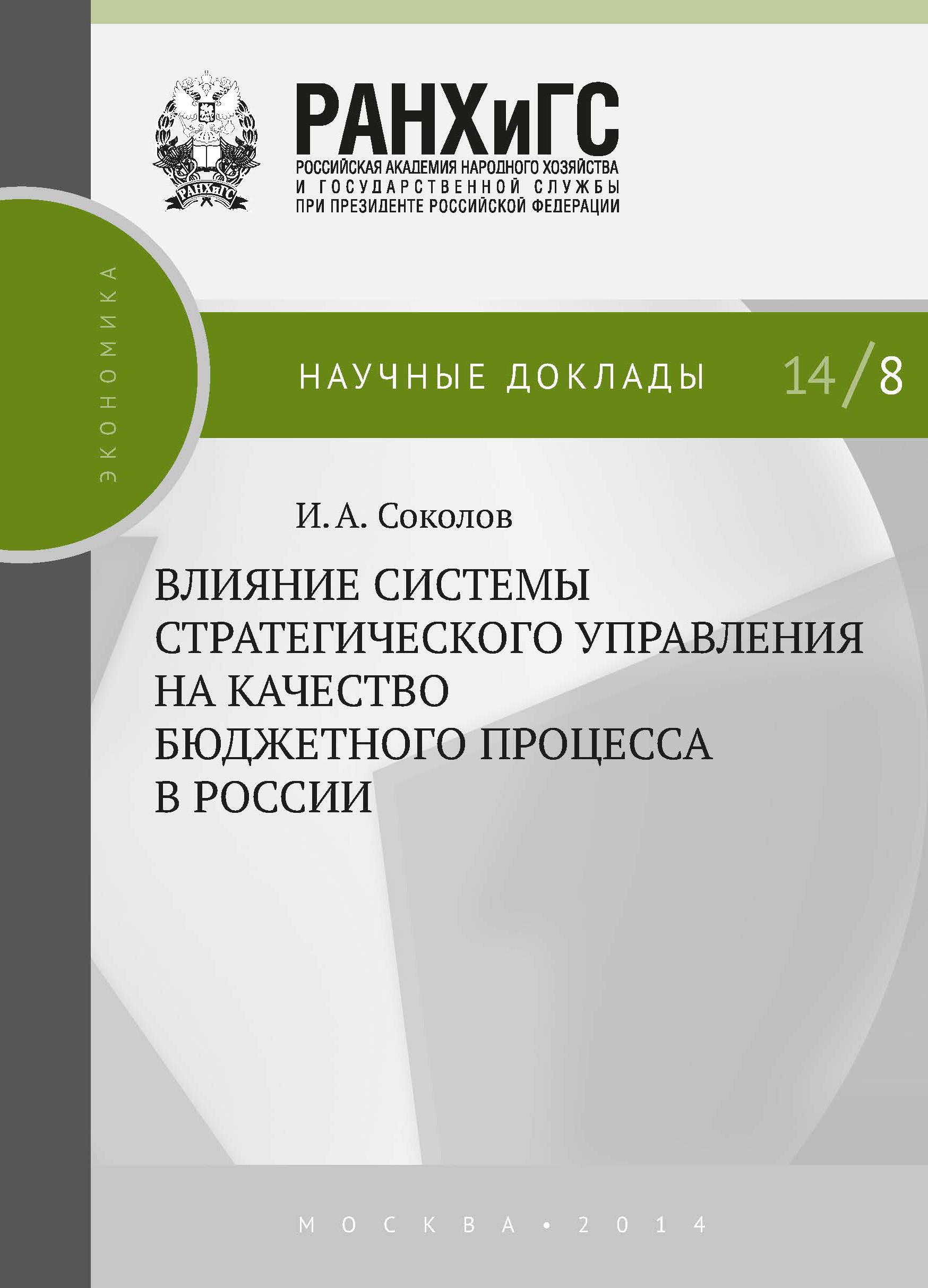 Обложка книги Влияние системы стратегического управления на качество бюджетного процесса в России