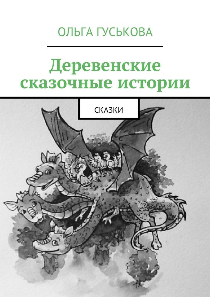 Ольга Гуськова Деревенские сказочные истории. Сказки волкова д р драконы и волшебники