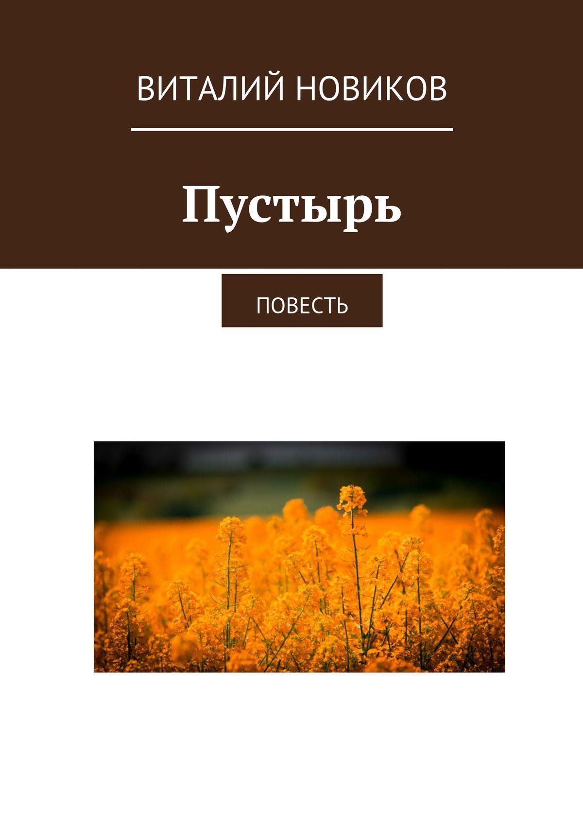 Виталий Новиков Пустырь. Повесть виталий новиков тёмное вино