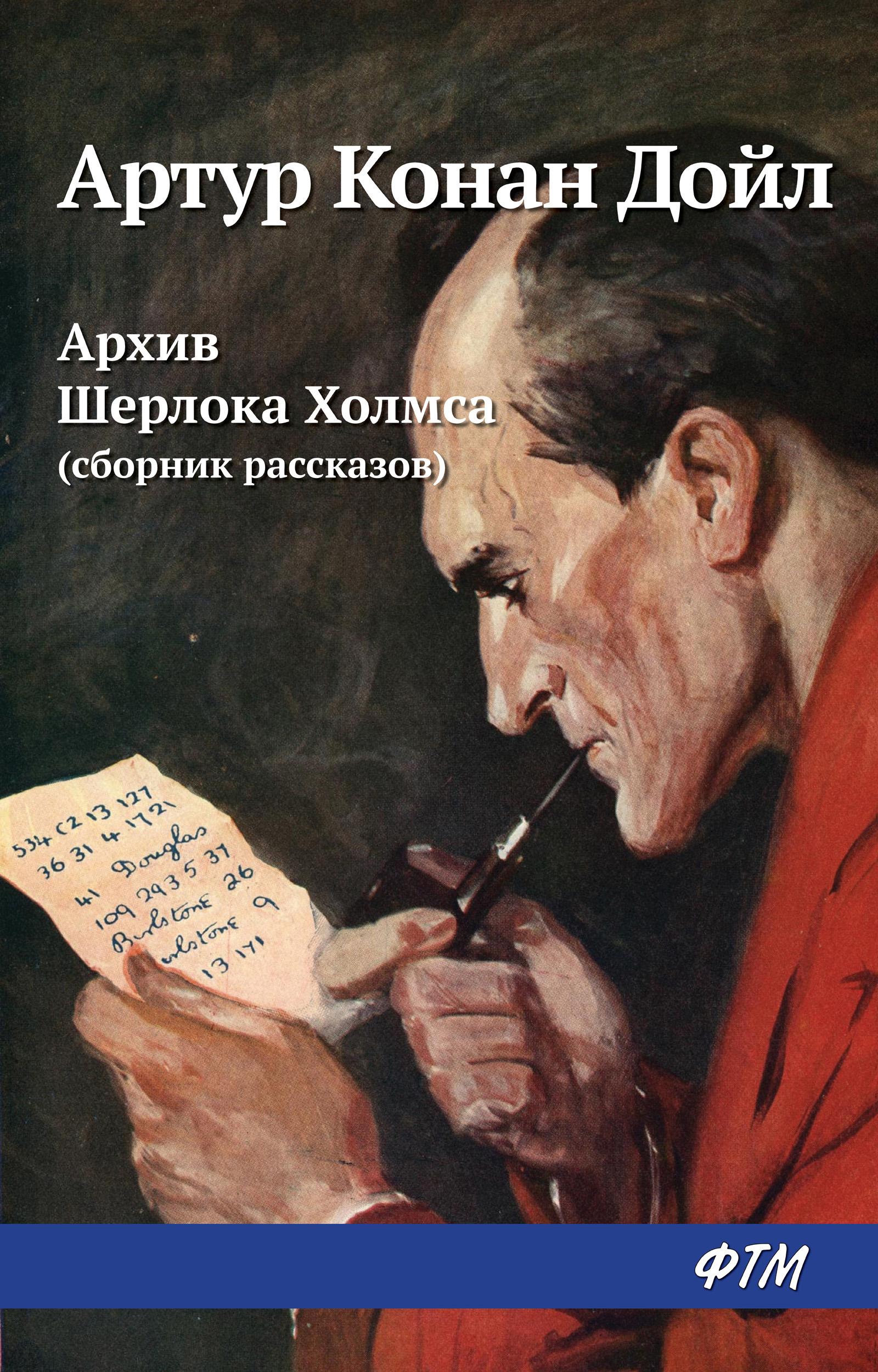 Артур Конан Дойл Архив Шерлока Холмса (сборник) артур конан дойл архив шерлока холмса