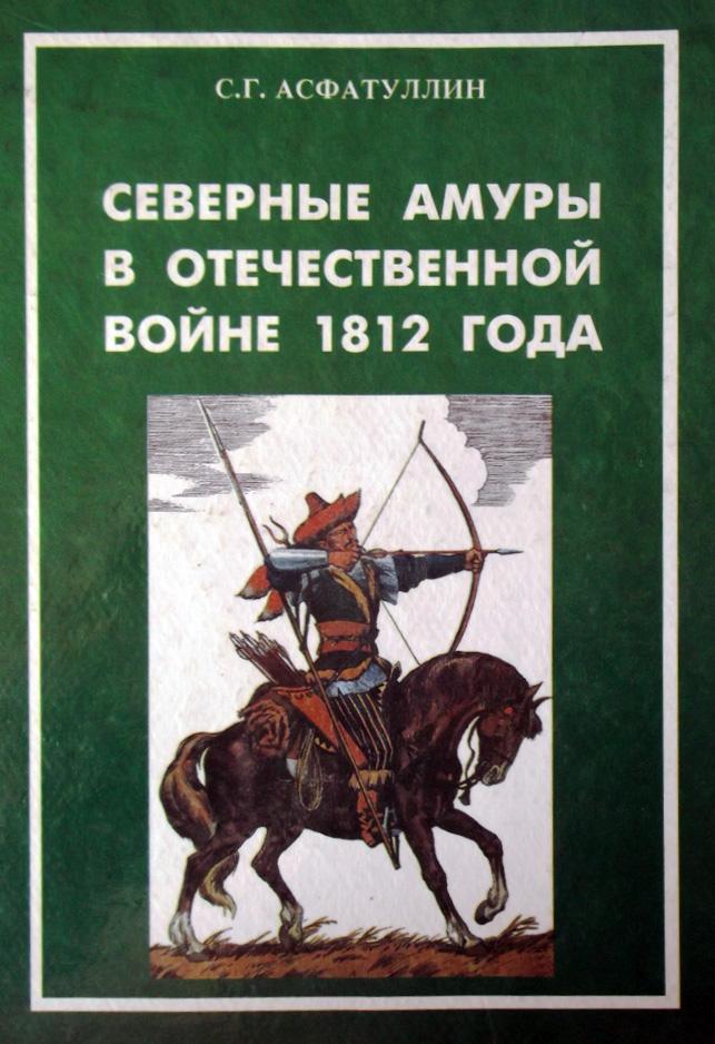 Салават Асфатуллин Северные амуры в Отечественной войне 1812 года гусаров а петербург в отечественной войне 1812 года