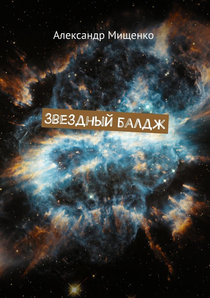 Александр Мищенко Звездный балдж