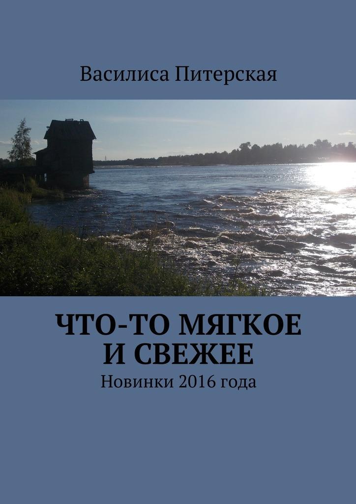 Василиса Питерская Что-то мягкое исвежее. Новинки 2016года