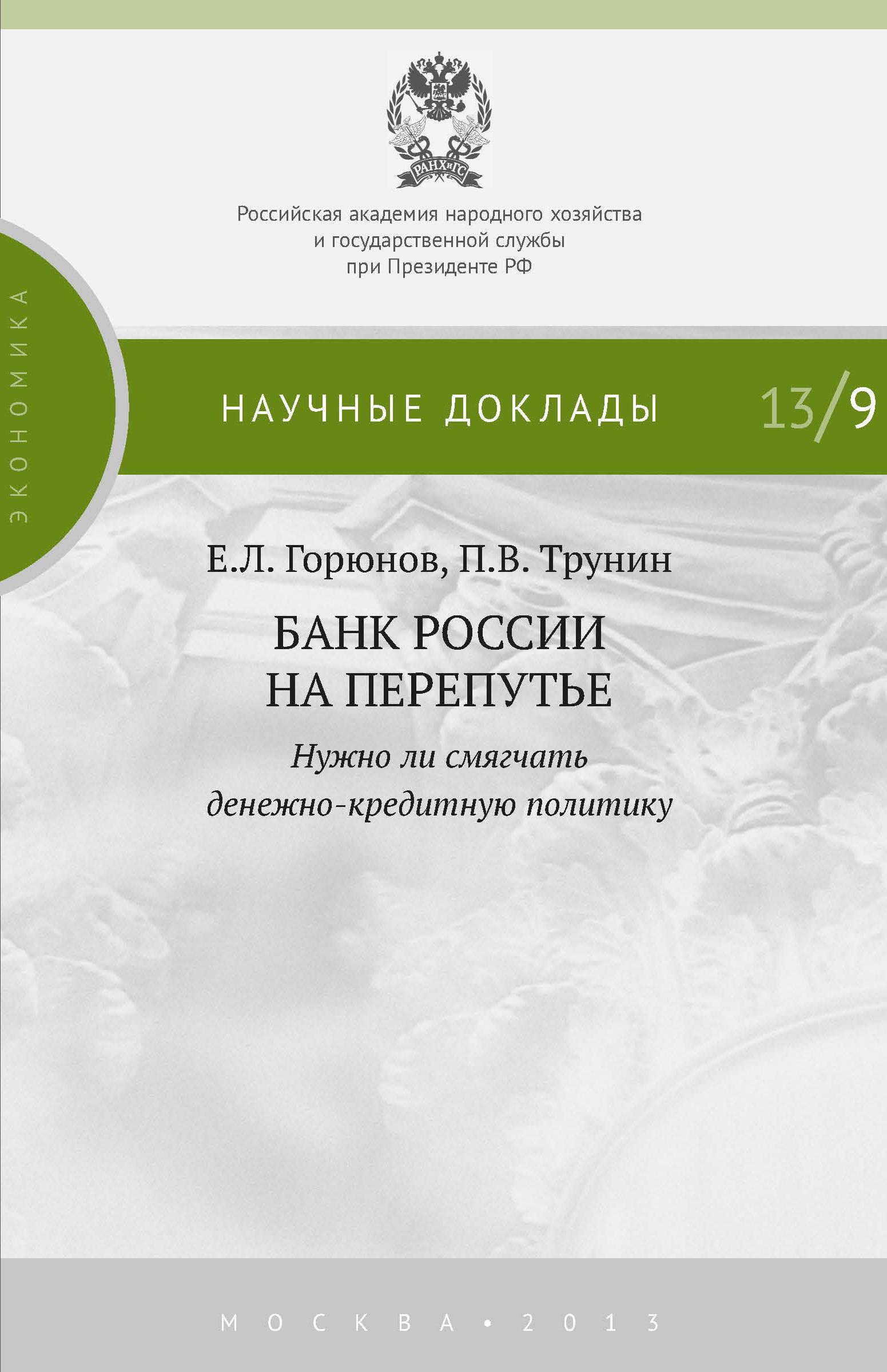 Обложка книги Банк России на перепутье. Нужно ли смягчать денежно-кредитную политику