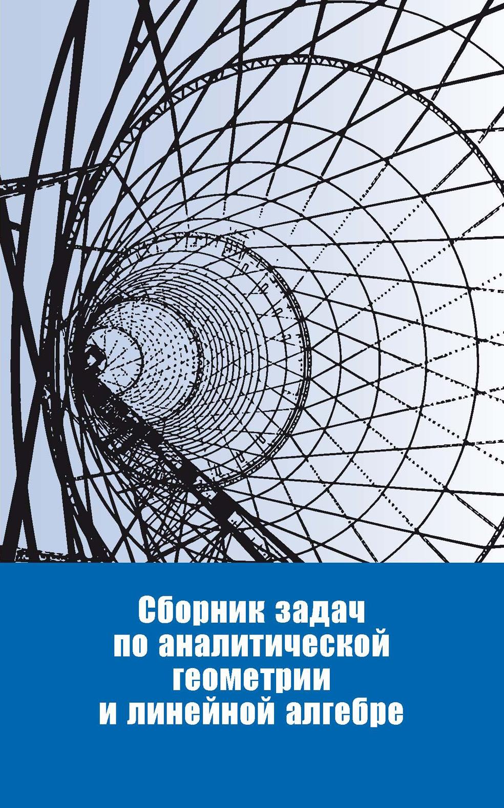 купить Сборник Сборник задач по аналитической геометрии и линейной алгебре по цене 170 рублей