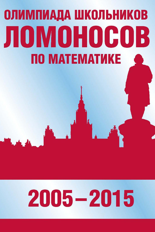 Валерий Панферов Олимпиада школьников «Ломоносов» по математике (2005–2015)