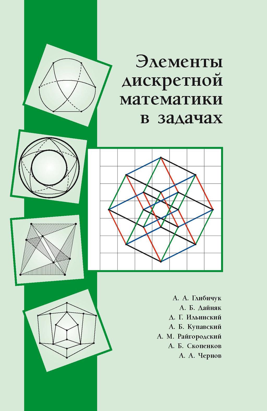 А. Б. Купавский Элементы дискретной математики в задачах цена и фото