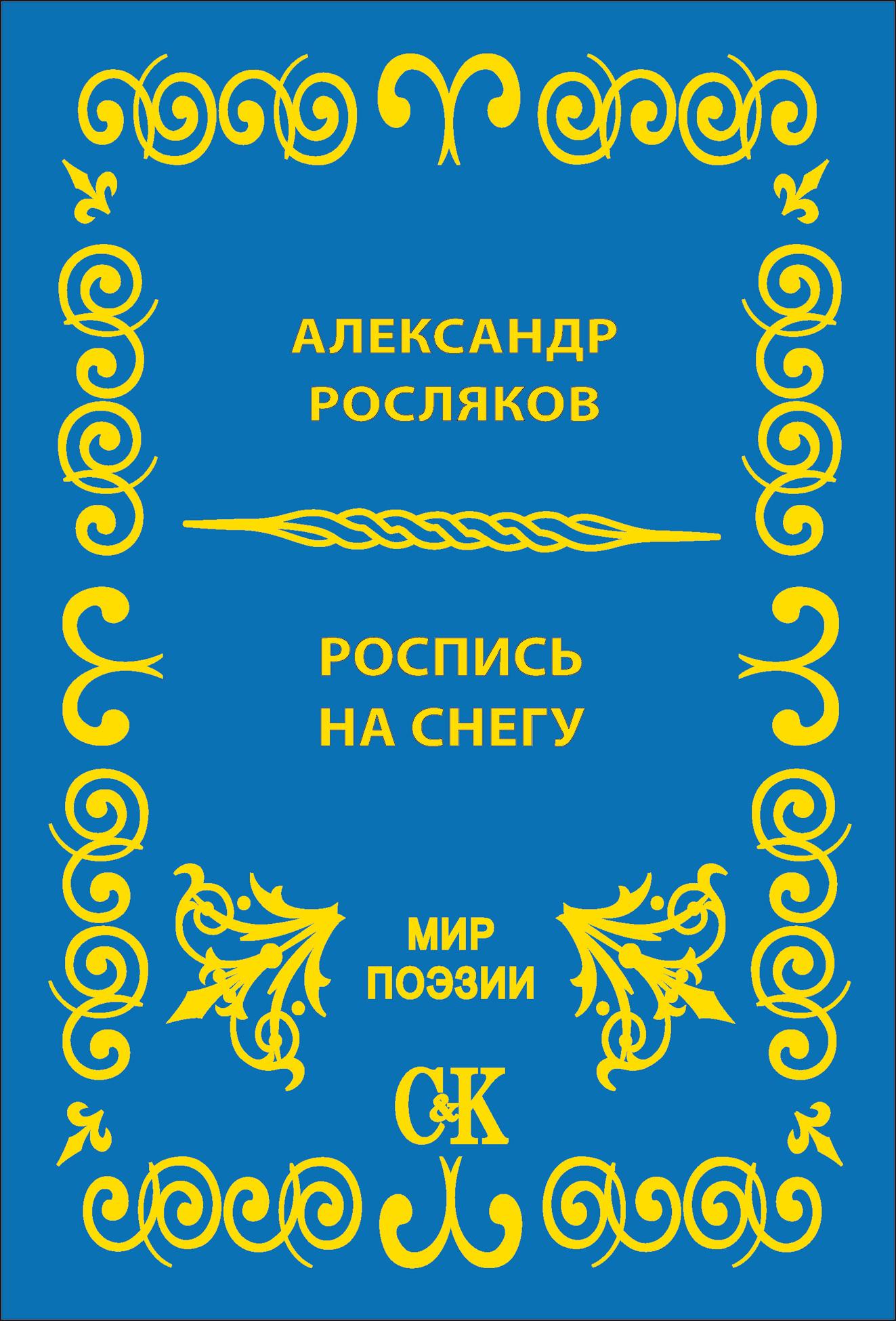 Александр Росляков Роспись на снегу евгений кунгуров с любовью к женщине