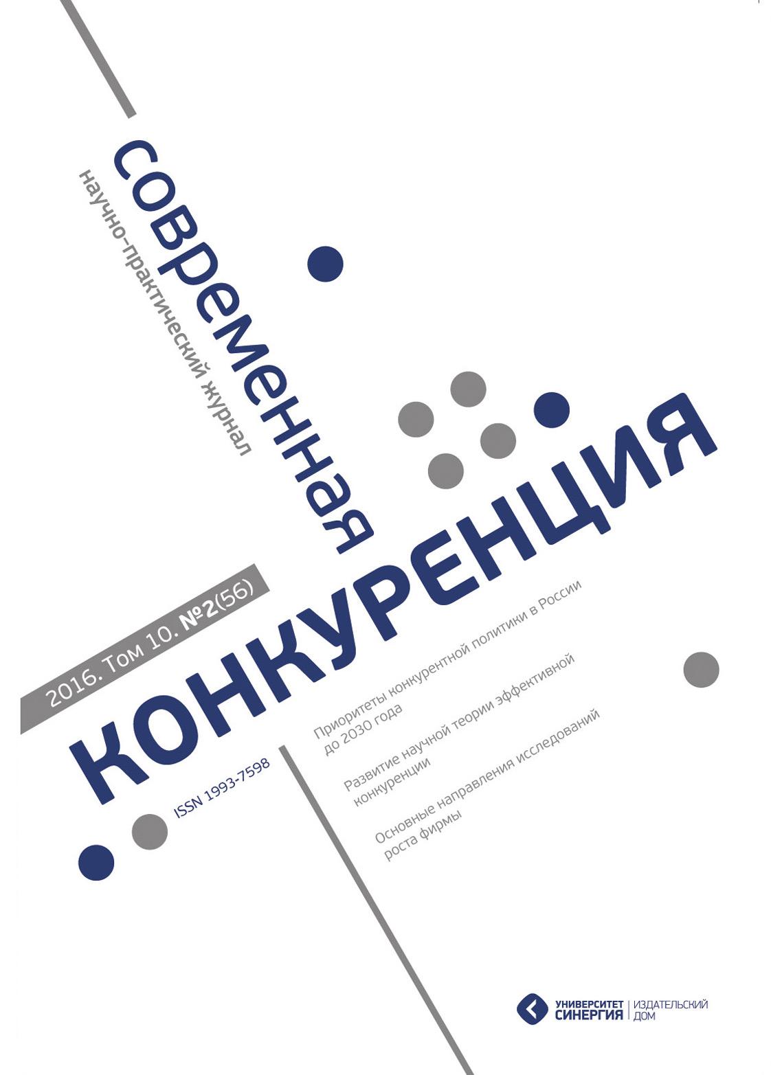 Отсутствует Современная конкуренция №2 (56) 2016 отсутствует современная конкуренция 3 63 2017