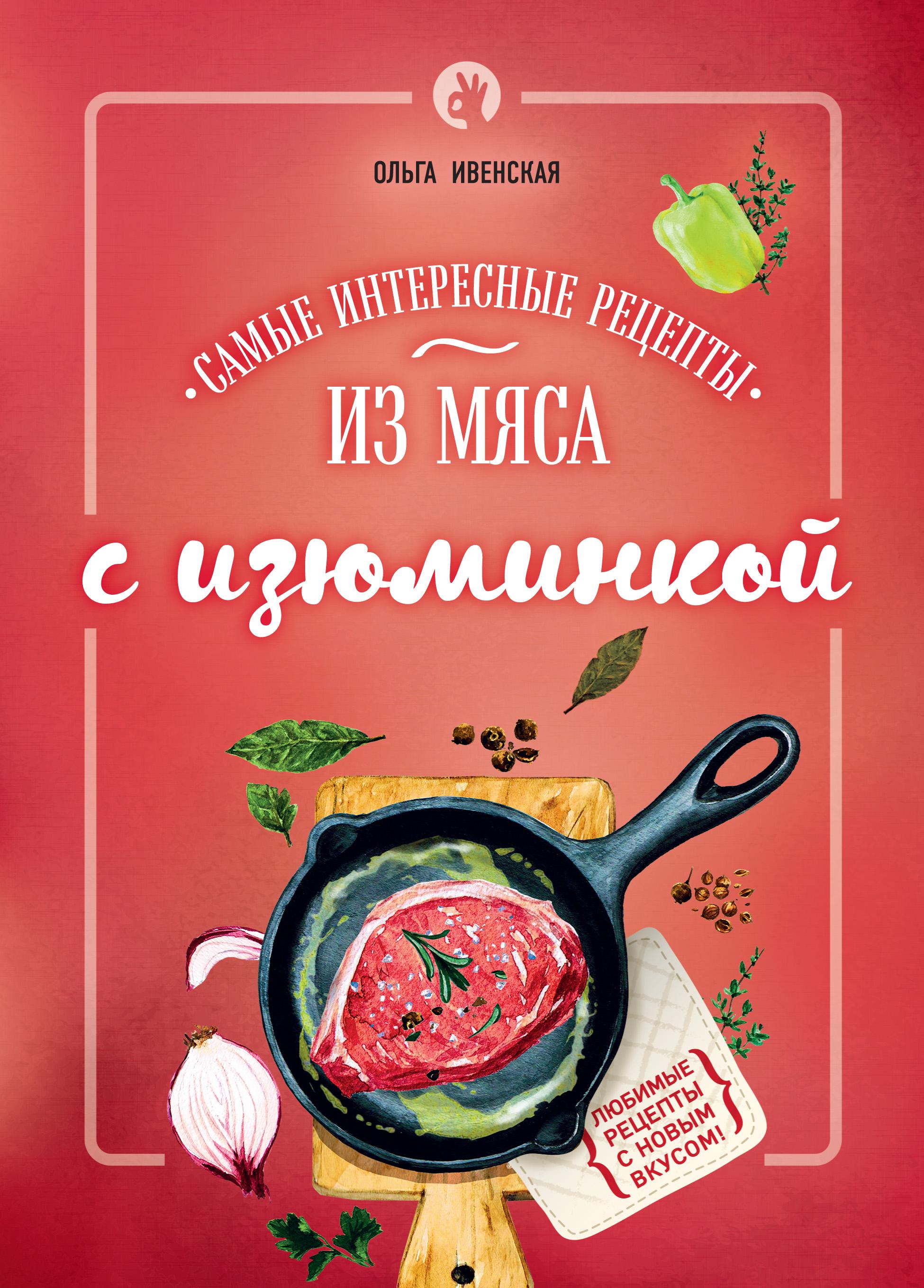 Ольга Ивенская Самые интересные рецепты из мяса с изюминкой цены
