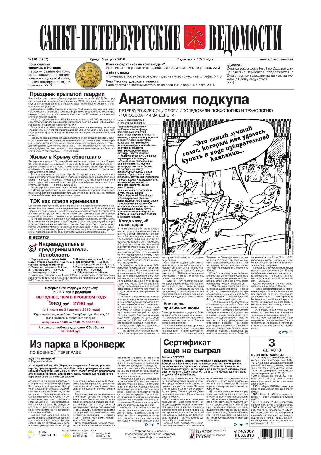 Санкт-Петербургские ведомости 140-2016
