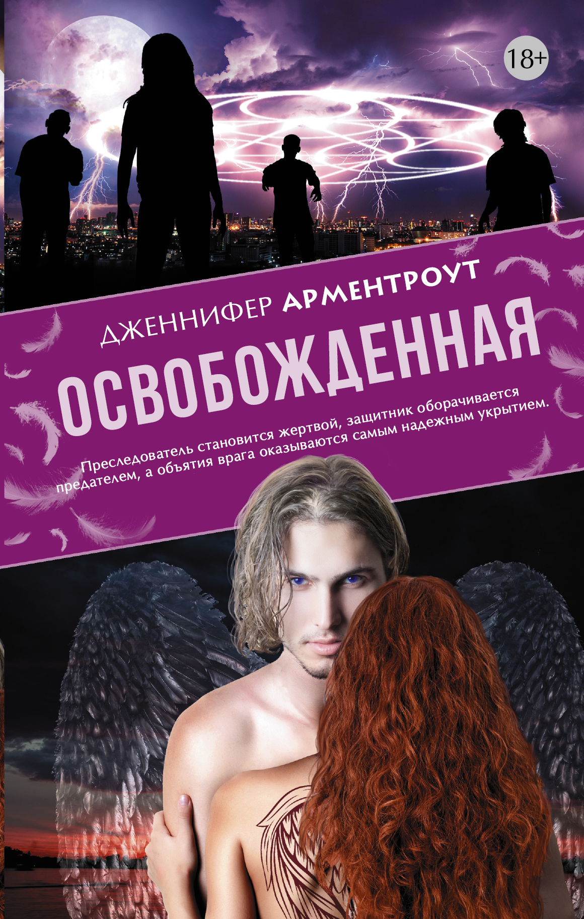 Дженнифер Ли Арментроут Освобожденная рабыкин александр падший ангел или метафизика любви