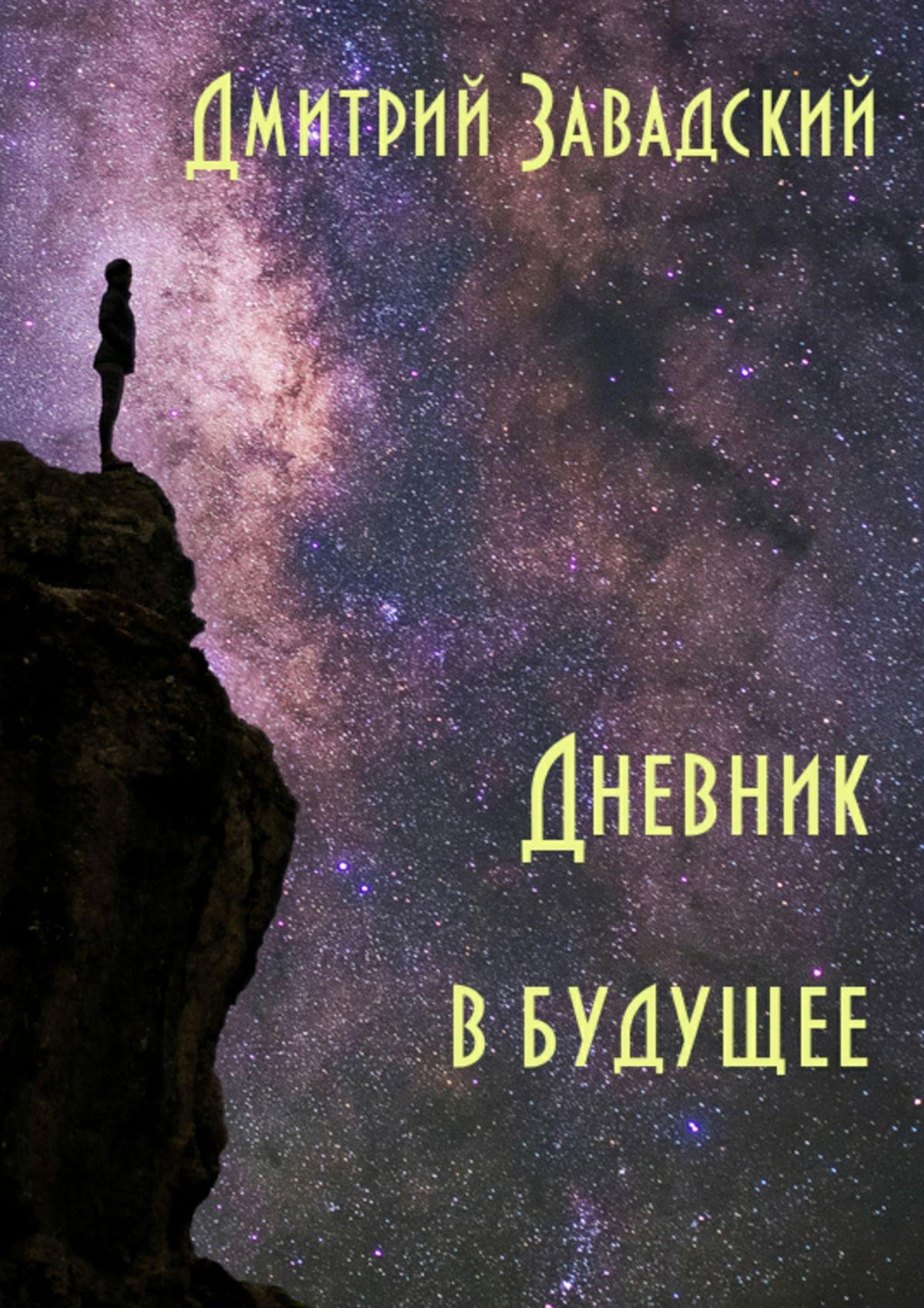 Дмитрий Михайлович Завадский Дневник в будущее екатерина слинкина создатели сотвори меня снова