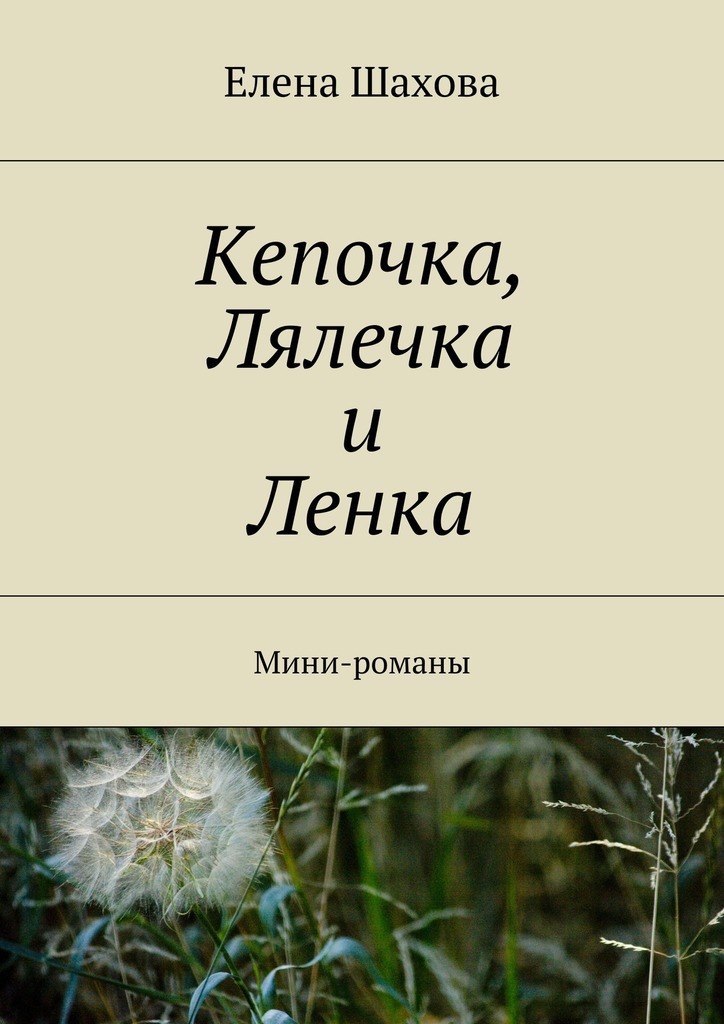Елена Шахова Кепочка, Лялечка и Ленка. Мини-романы галина николаевна дмитрюкова улыбка ангела