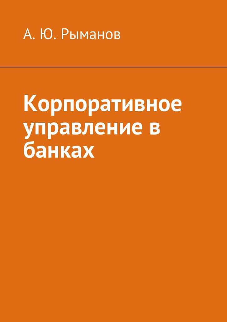 А. Ю. Рыманов Корпоративное управление в банках смеситель kaiser saga 53022