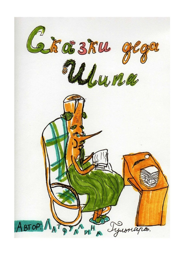 Гульнара Латфуллина Сказки Деда Шипа гульнара тагирова натурщица