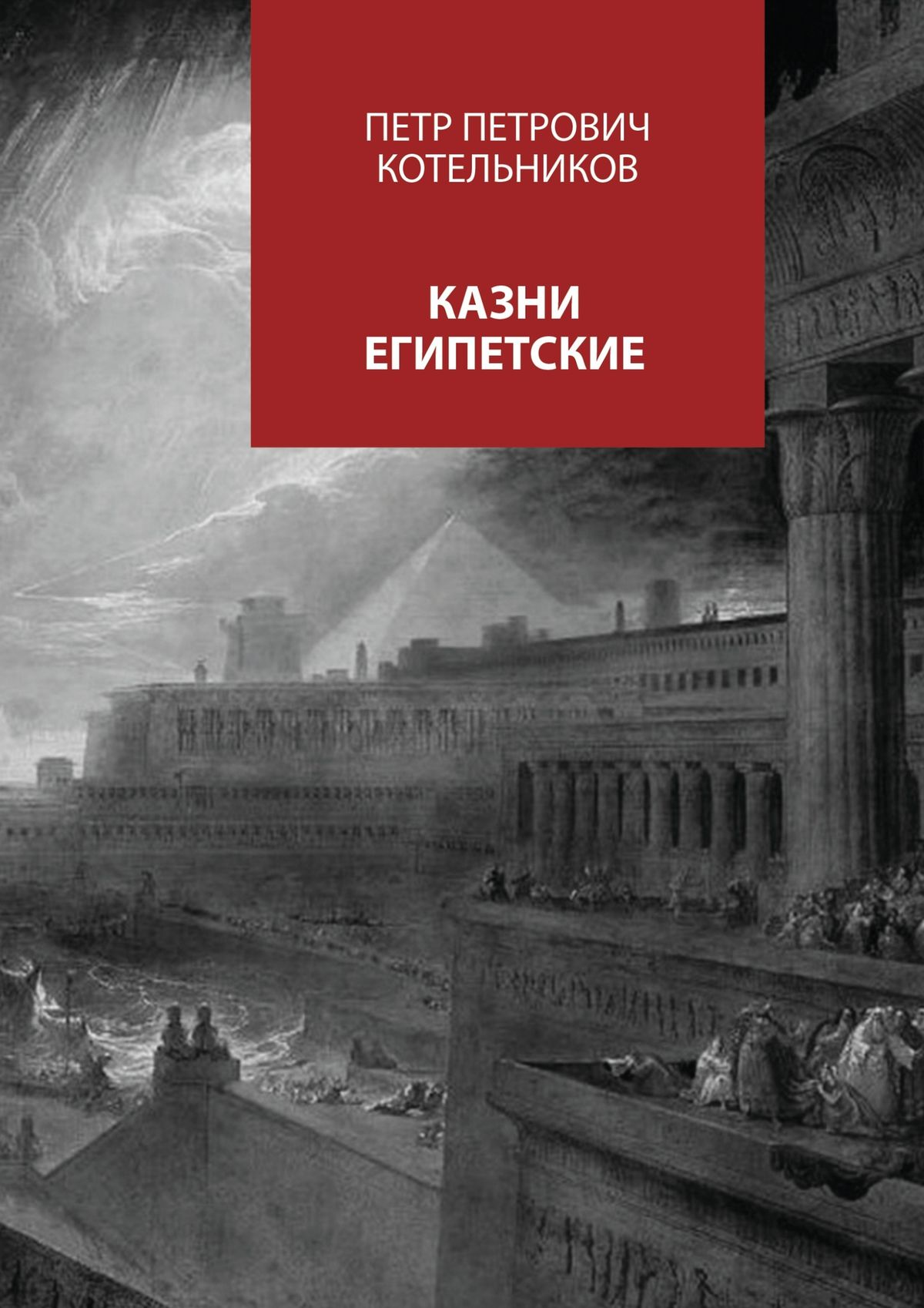 Петр Петрович Котельников Казни египетские кац я исход из гетто социальный контекст эмансипации евреев 1770 1870