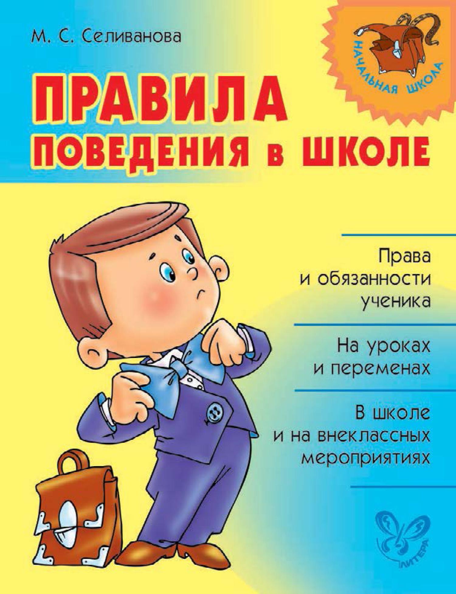 М. С. Селиванова Правила поведения в школе