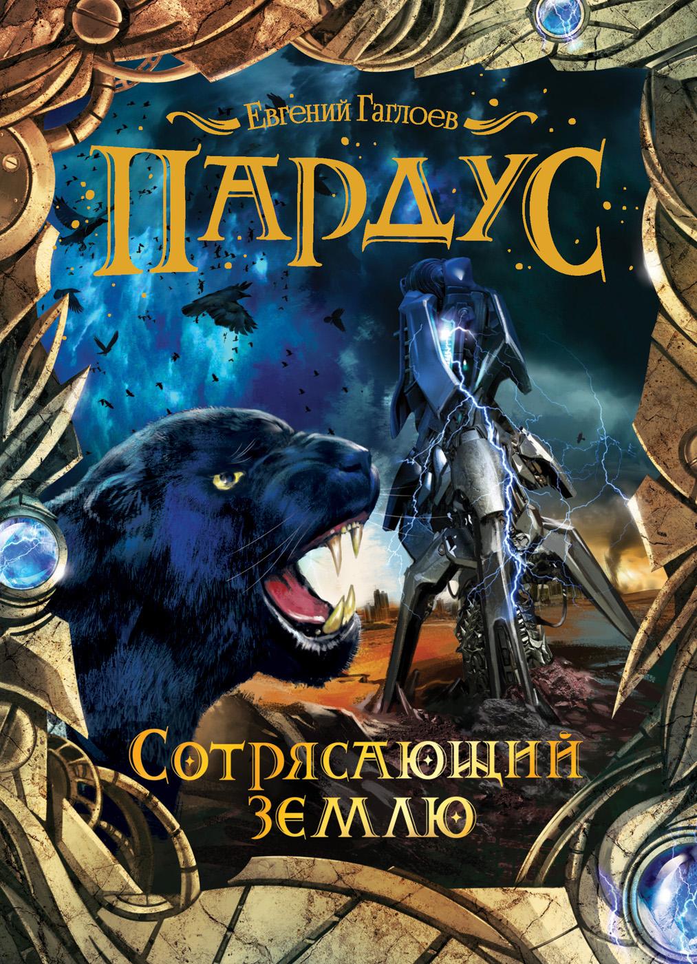 Евгений Гаглоев Сотрясающий землю стоимость