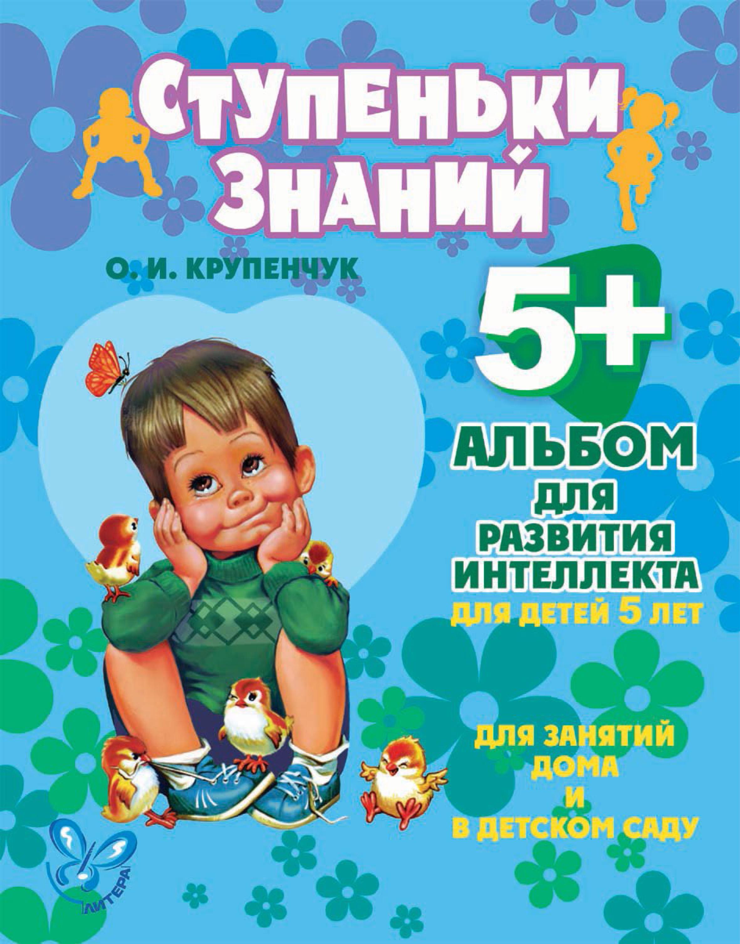 О. И. Крупенчук Альбом для развития интеллекта для детей 5 лет о и крупенчук альбом для развития интеллекта для детей 3 лет