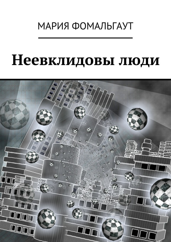 цены Мария Фомальгаут Неевклидовылюди