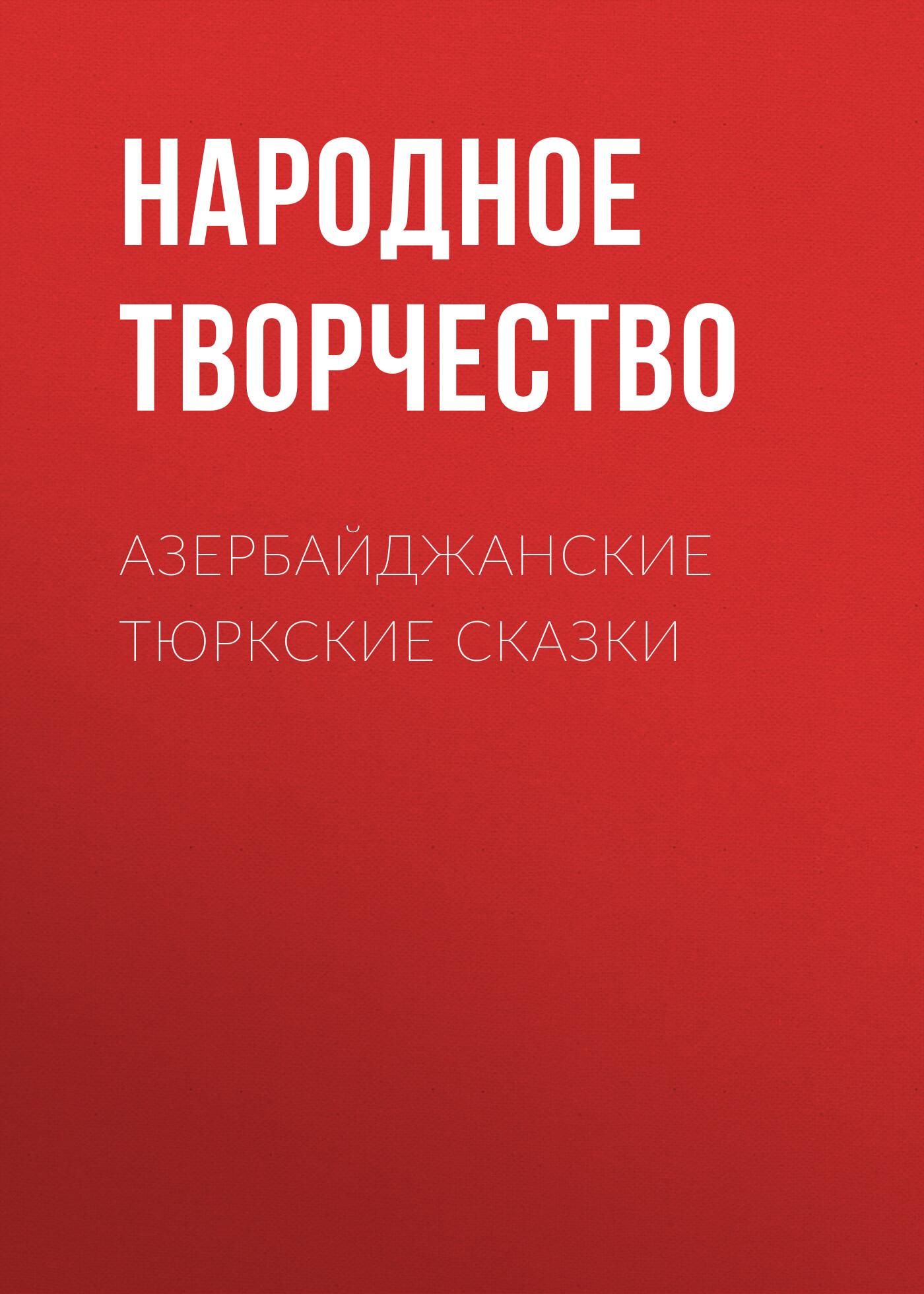 Народное творчество Азербайджанские тюркские сказки народное творчество золотая книга сказок голландские сказки