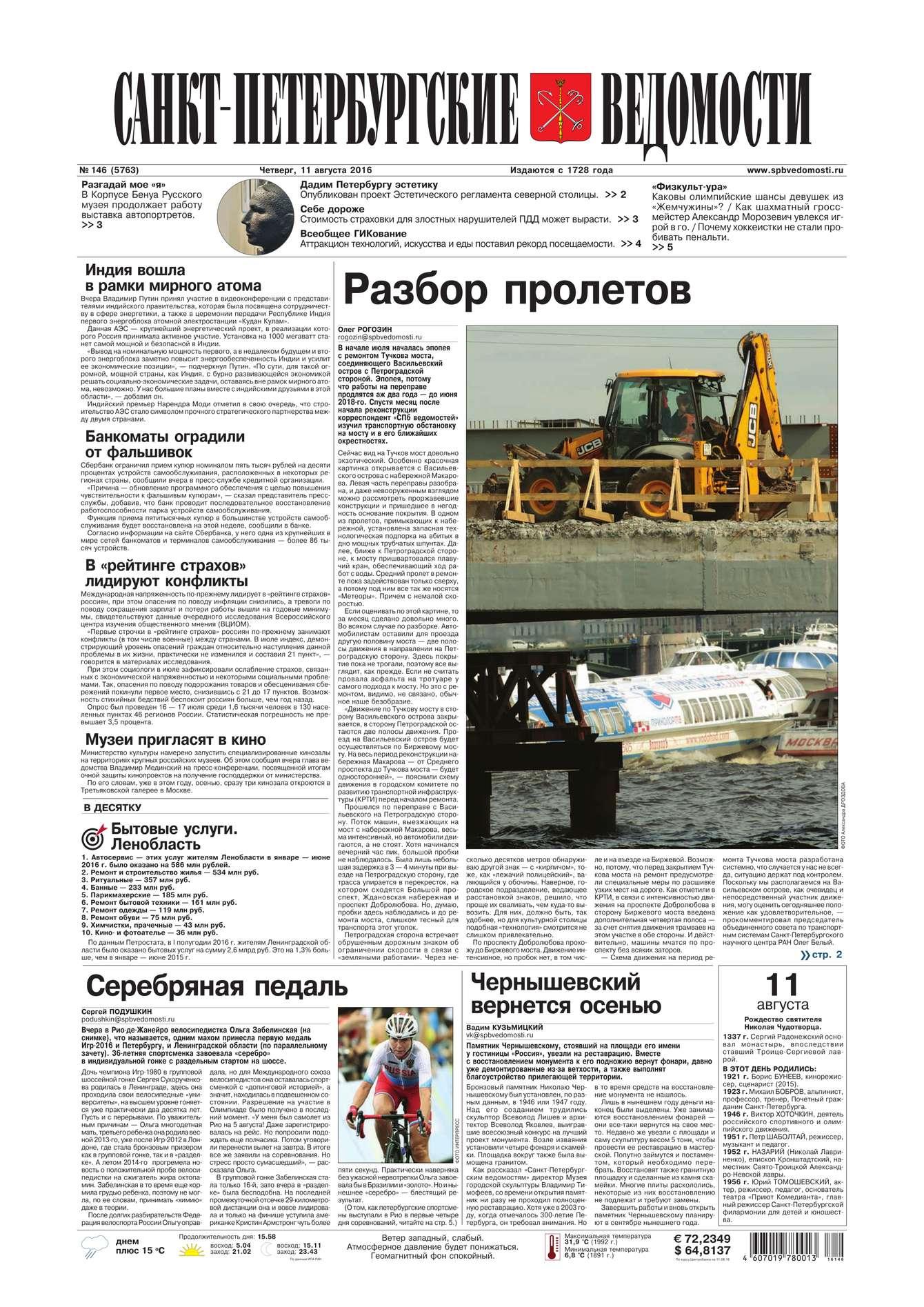 Редакция газеты Санкт-Петербургские ведомости Санкт-Петербургские ведомости 146-2016