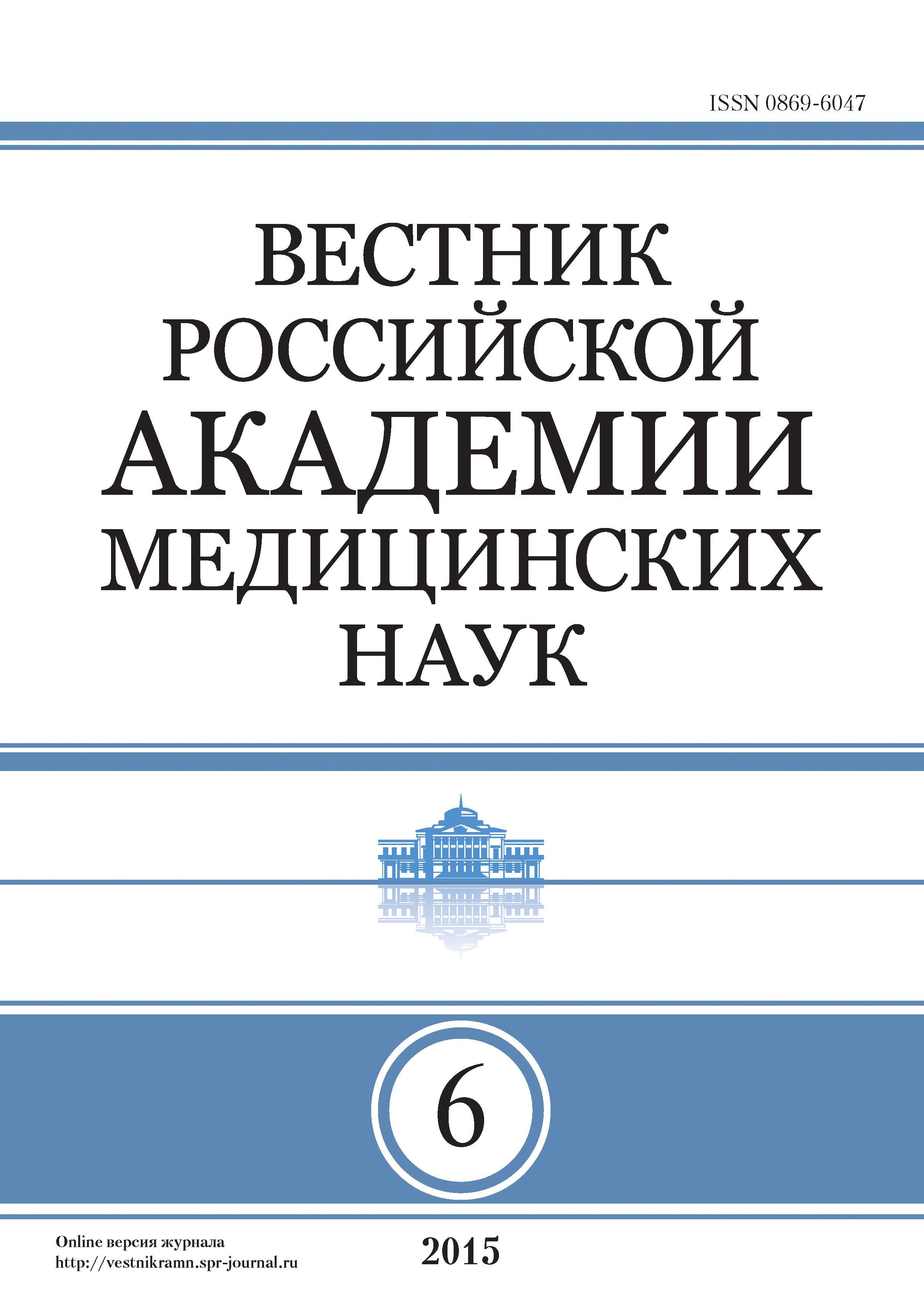 Отсутствует Вестник Российской академии медицинских наук №6/2015