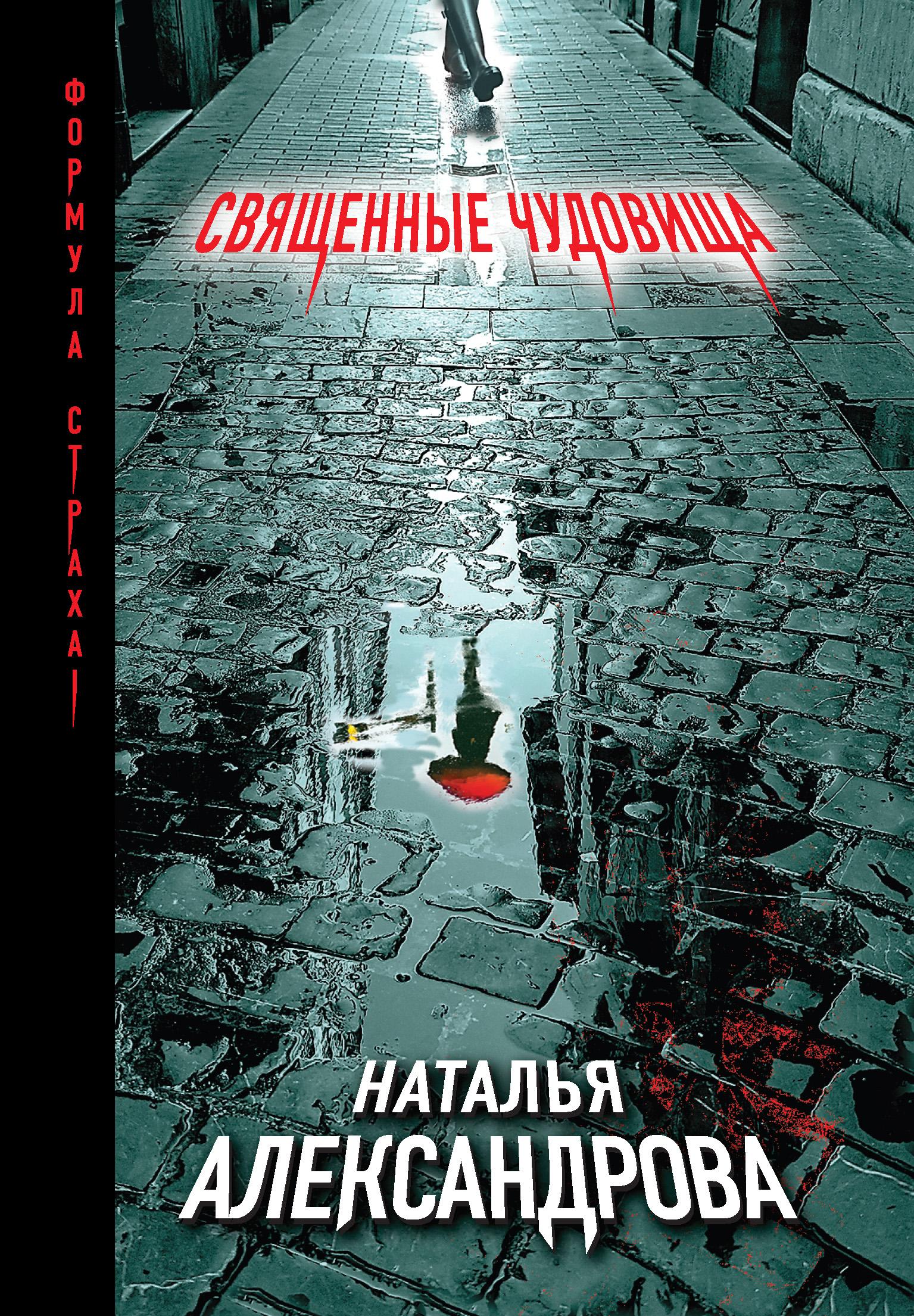 купить Наталья Александрова Священные чудовища по цене 149 рублей