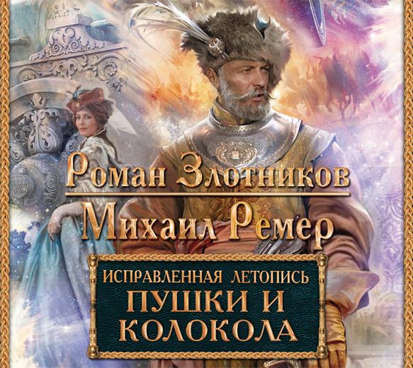 цена на Роман Злотников Пушки и колокола