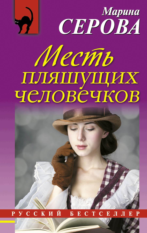 Марина Серова Месть пляшущих человечков