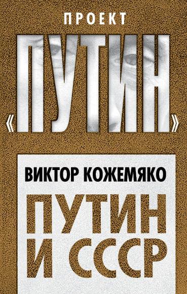 Виктор Кожемяко Путин и СССР виктор кожемяко лица века isbn 5 88010 225 4