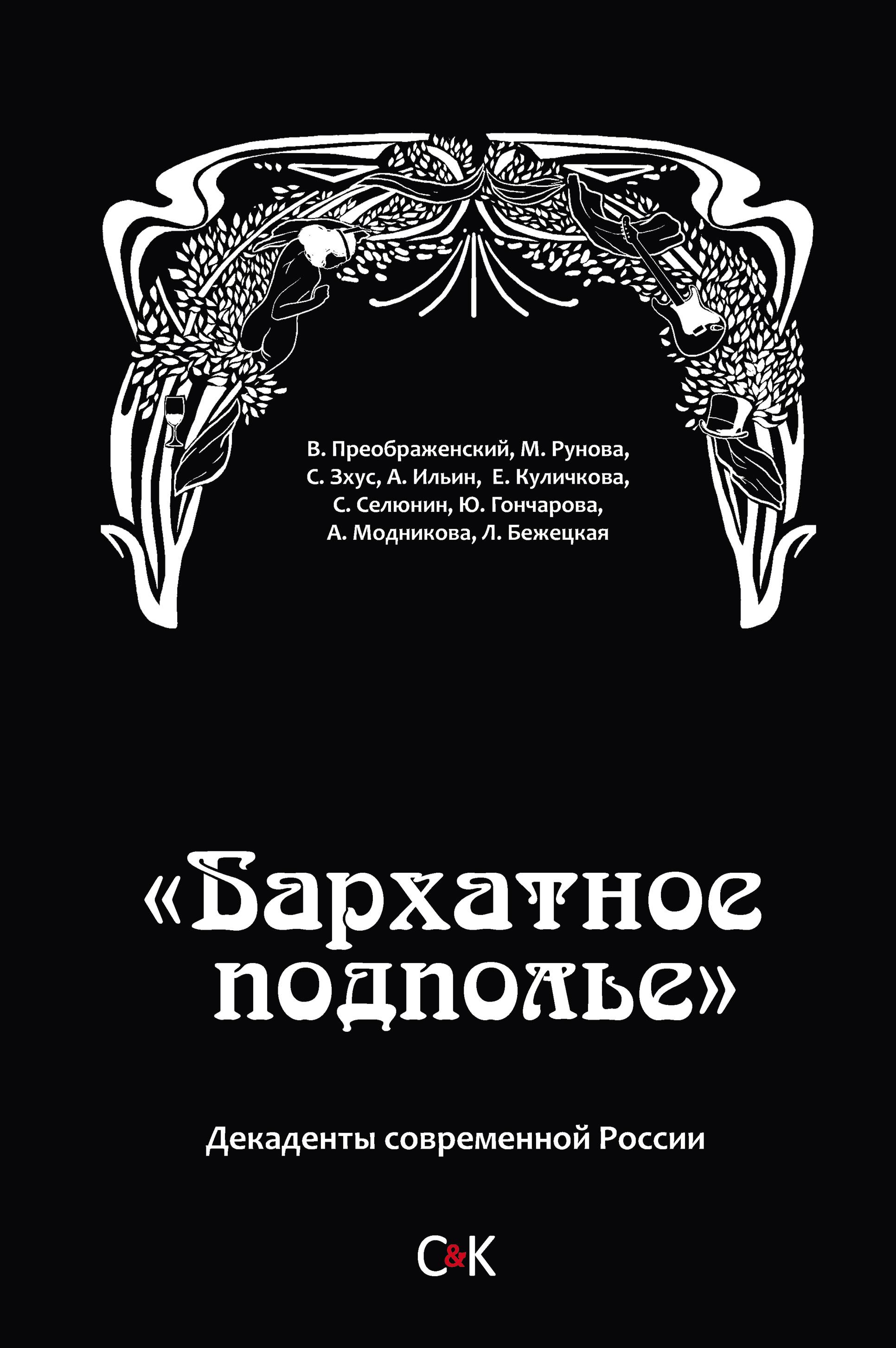 Владимир Преображенский «Бархатное подполье». Декаденты современной России