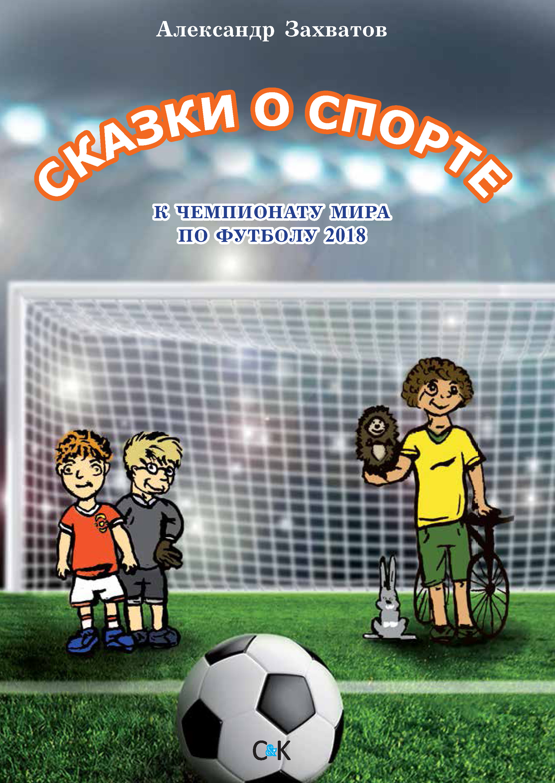 Александр Захватов Сказки о спорте