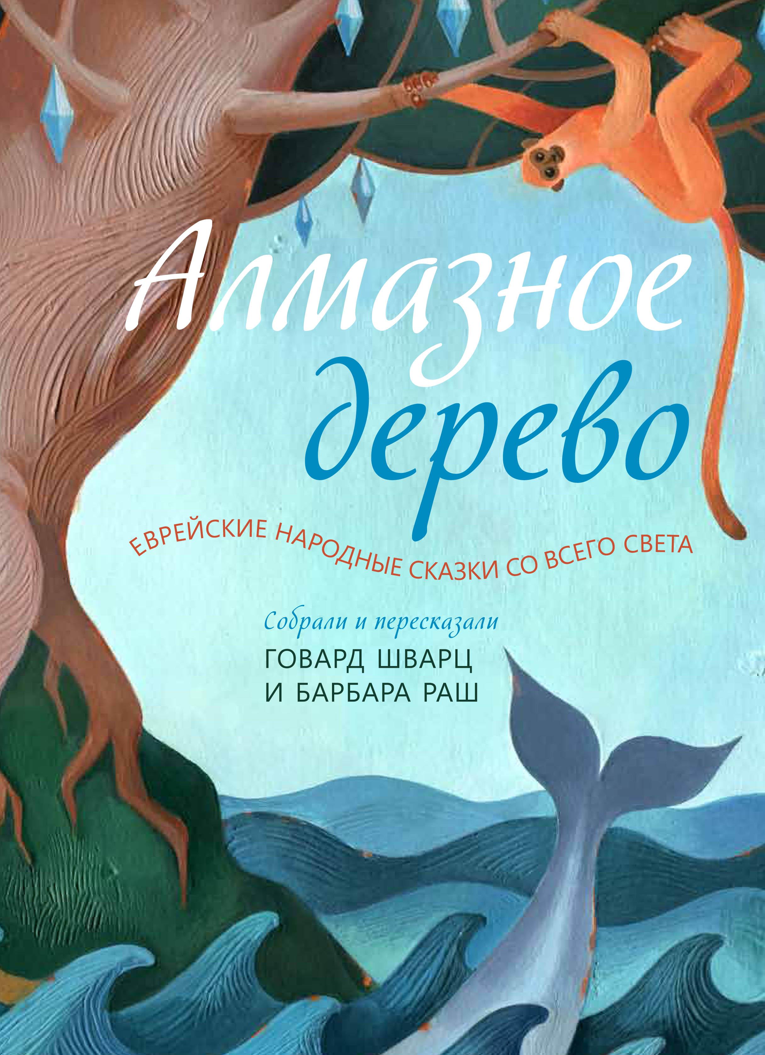 Сборник Алмазное дерево. Еврейские народные сказки со всего света