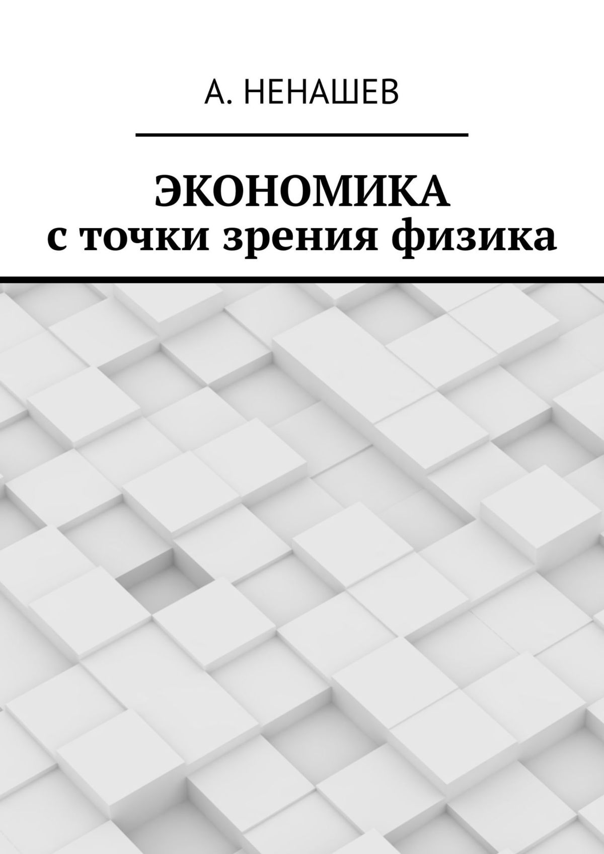 А. Ненашев Экономика с точки зрения физика boardsource the nonprofit board answer book a practical guide for board members and chief executives