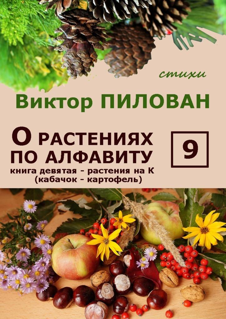 Виктор Пилован О растениях по алфавиту. Книга девятая. Растения на К (кабачок – картофель)