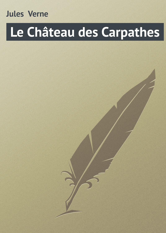 Жюль Верн Le Château des Carpathes жюль верн le capitaine nemo капитан немо