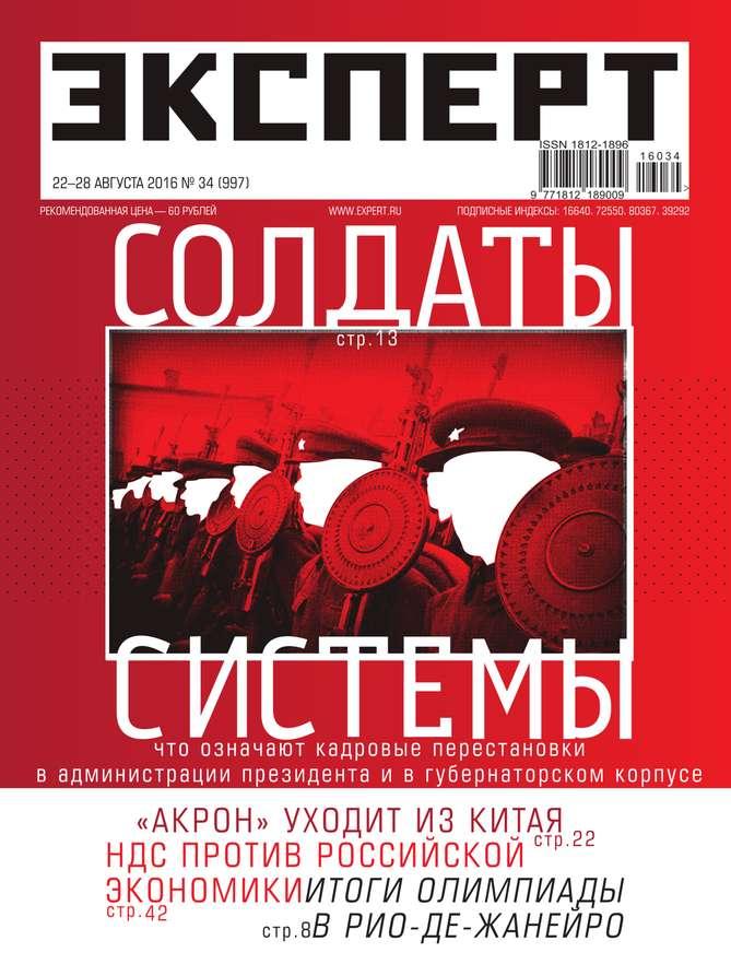 Редакция журнала Эксперт Эксперт 34-2016 детство лидера