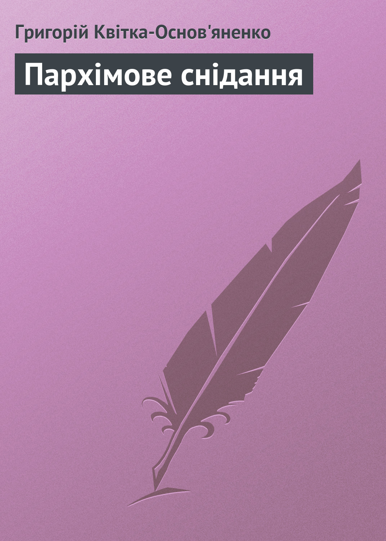 Григорій Квітка-Основ'яненко Пархімове снідання
