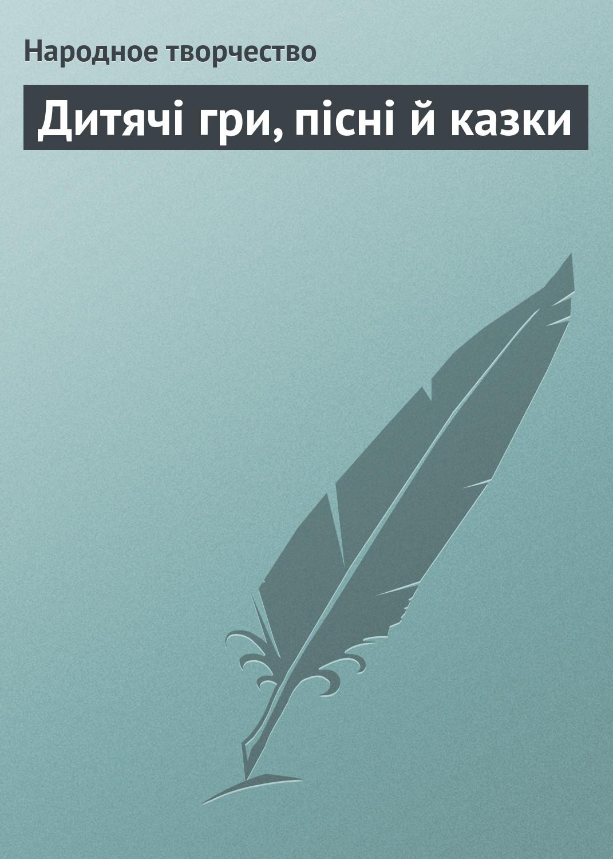 Народное творчество Дитячі гри, пісні й казки народное творчество казки добрих сусідів караванбаші туркменські народні казки