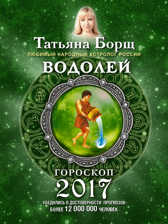 Татьяна Борщ Водолей. Гороскоп на 2017 год