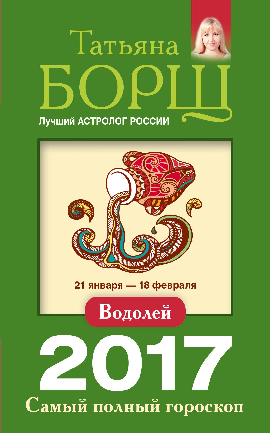 Татьяна Борщ Водолей. Самый полный гороскоп на 2017 год все цены