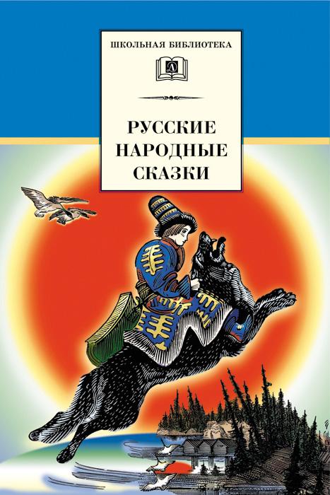 Сборник Русские народные сказки