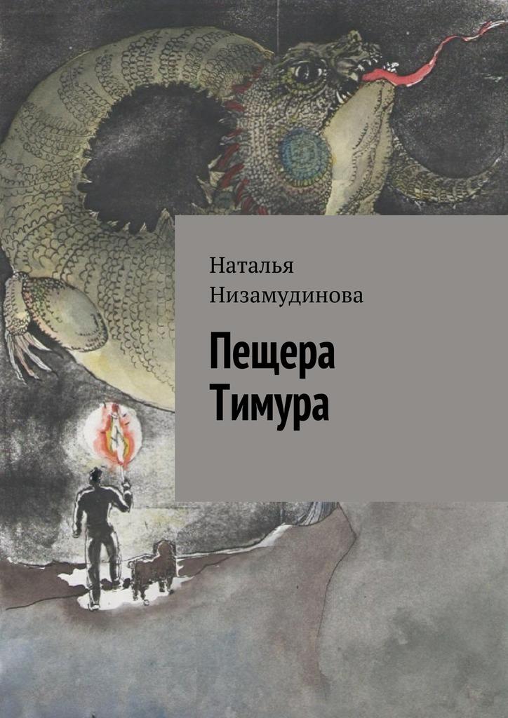 Наталья Низамудинова Пещера Тимура